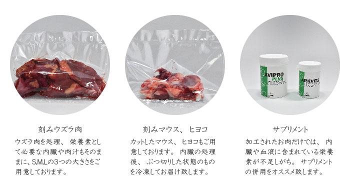 刻み冷凍餌サプライ