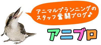 アニプラ公式ブログ