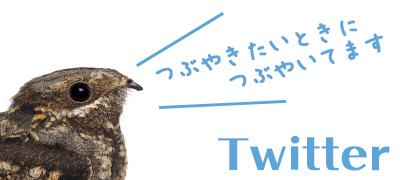 アニプラ公式twitter