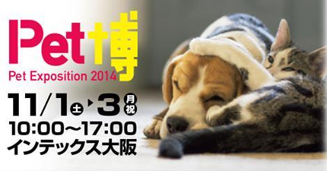 pet博2014大阪 出展致します