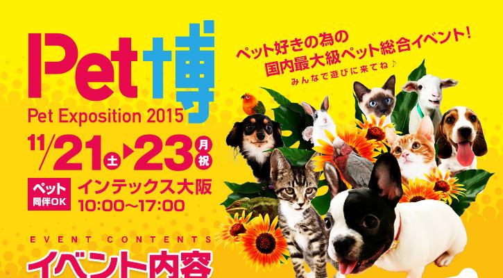 Pet博2015 出展のお知らせ