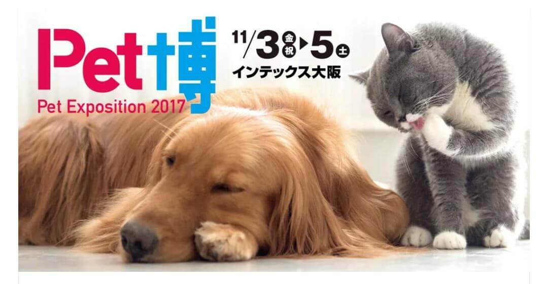 ペット博2017in大阪 出展のお知らせ