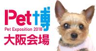ペット博2018出展のお知らせ